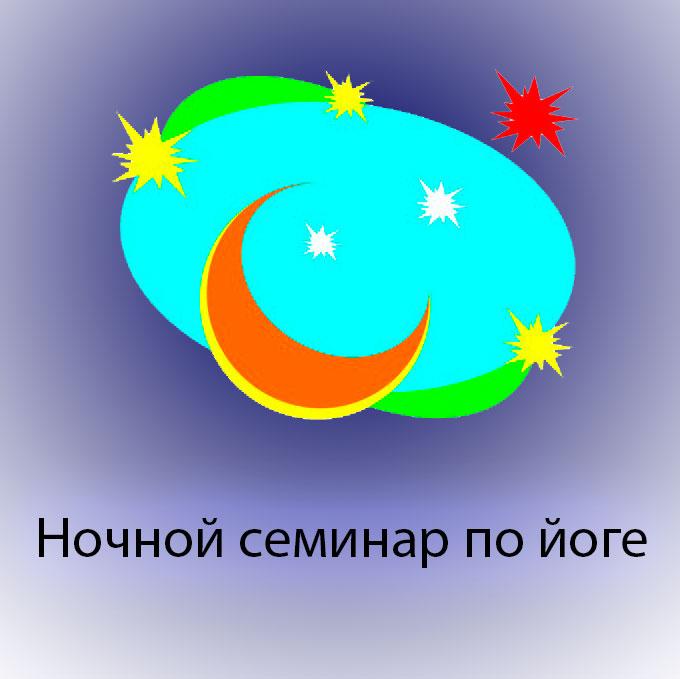Йога семинар в Москве
