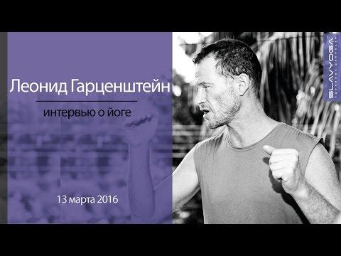 Интервью мастера йоги проекту. Леонид Иосифович Гарценштейн Йога дома