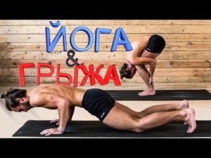 йога грыжа