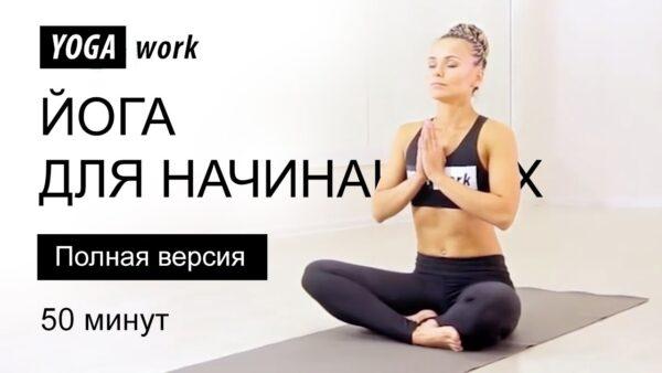 йога начинающим полный видео курс