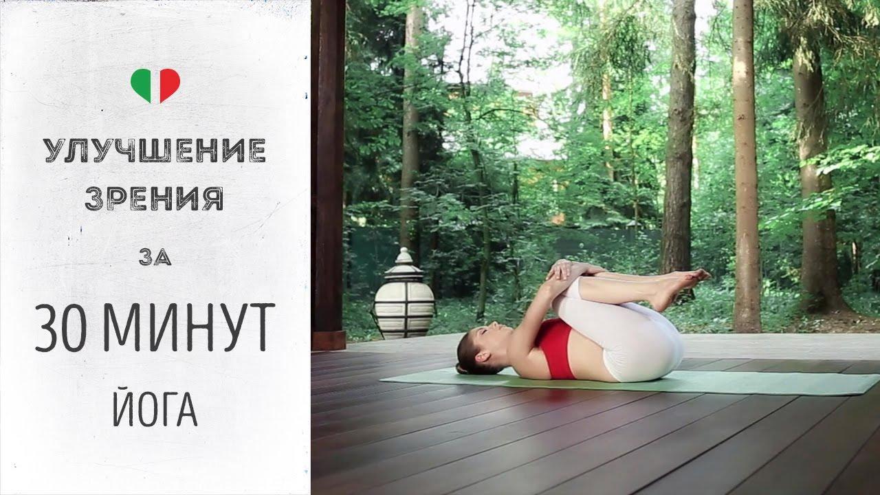 Йога для похудения видео уроки онлайн 13