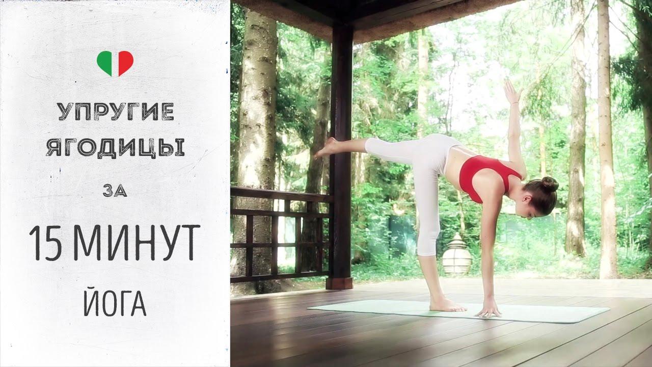 Йога для похудения живота и боков  видеоуроки для