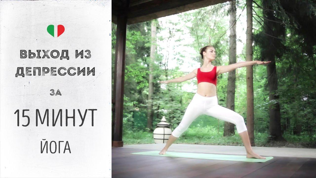Йога для похудения видео уроки онлайн 12