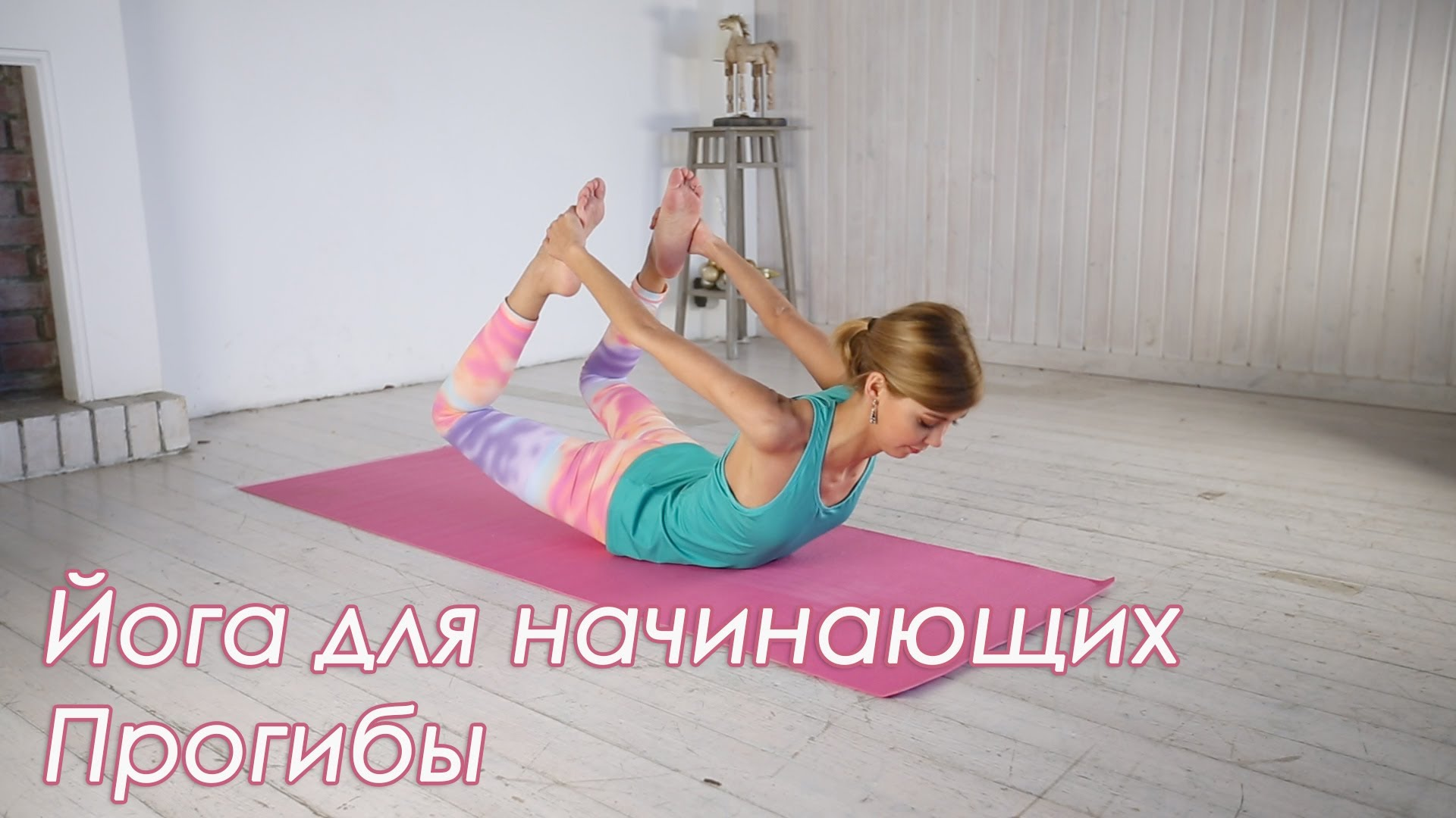 Асаны на растяжку в йоге