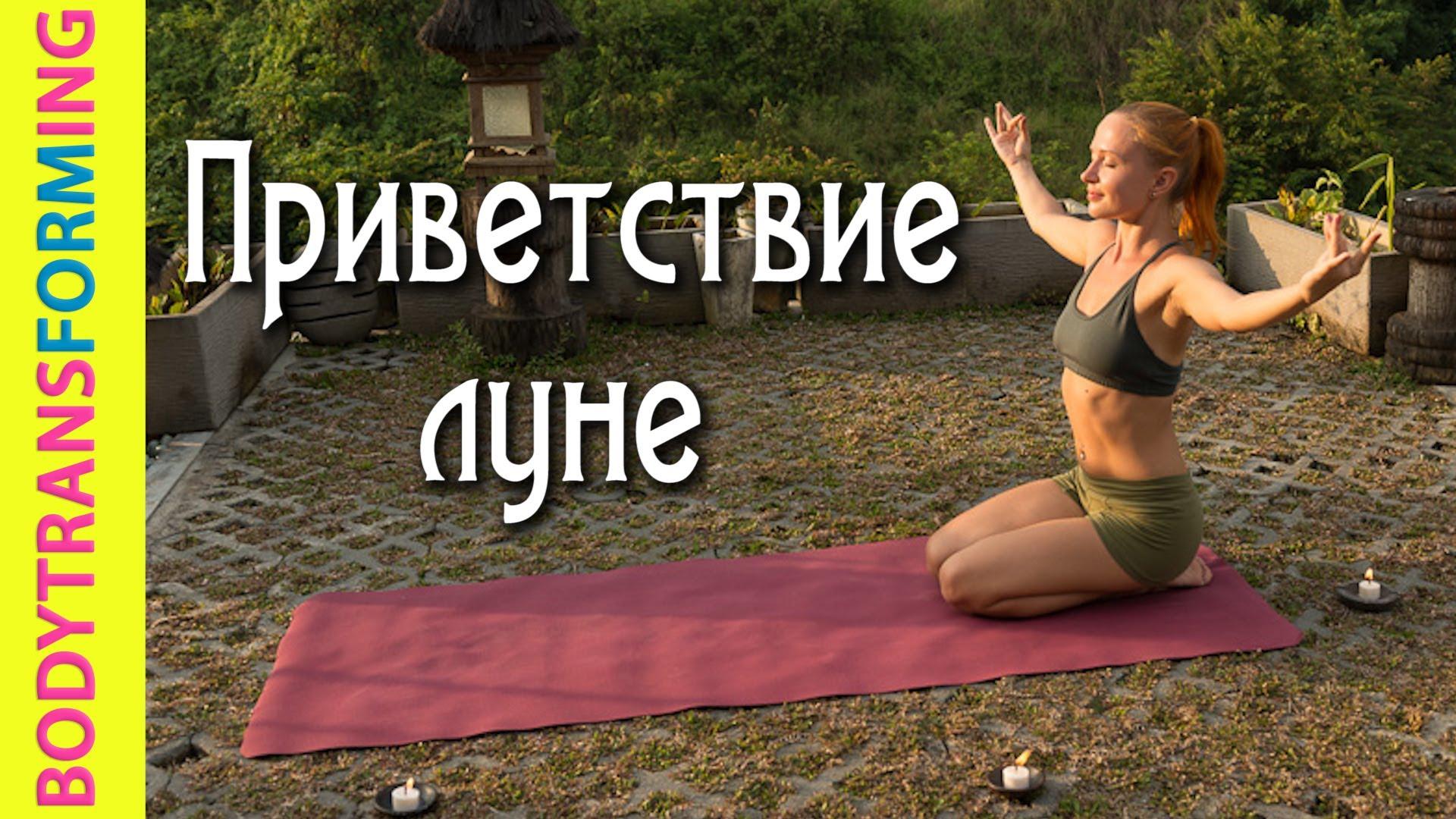 йога вечерний комплекс