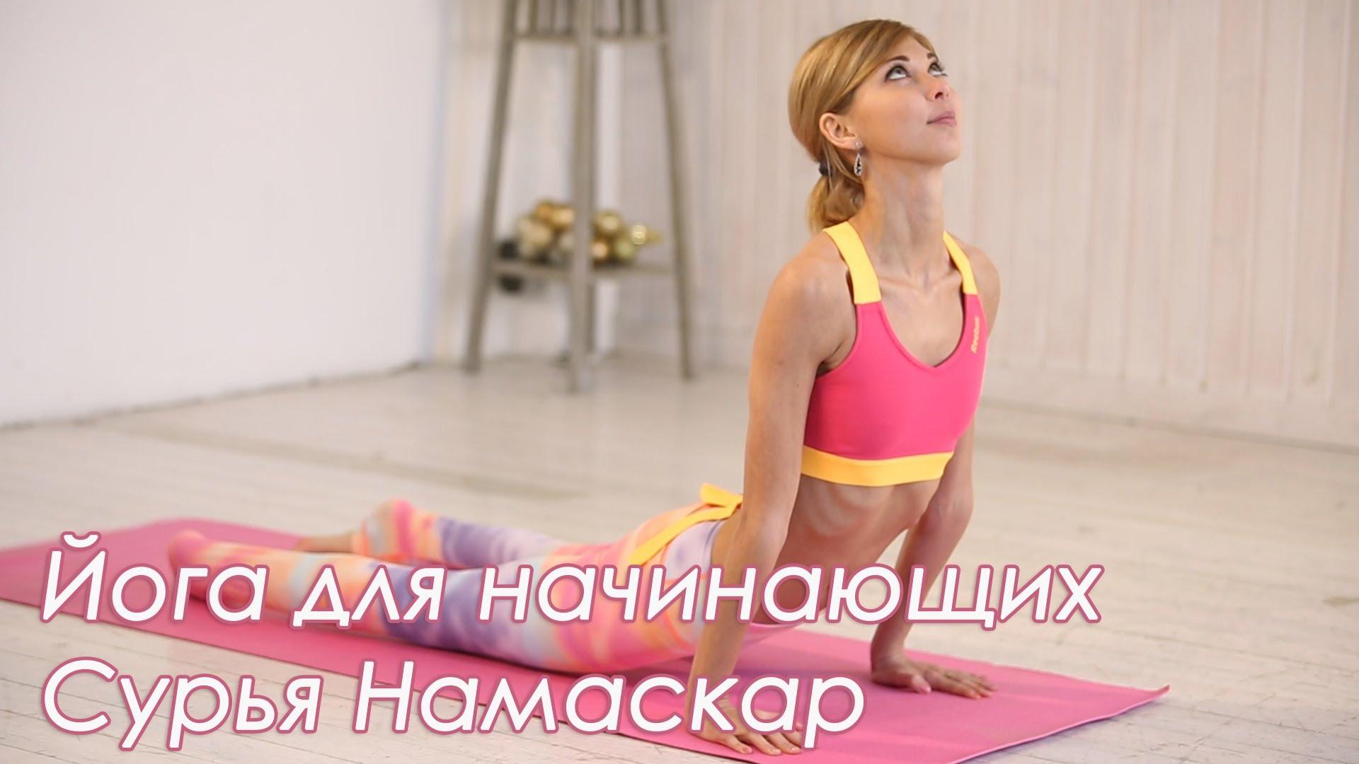 Йога для начинающих Что такое йога  Студия Анастасии