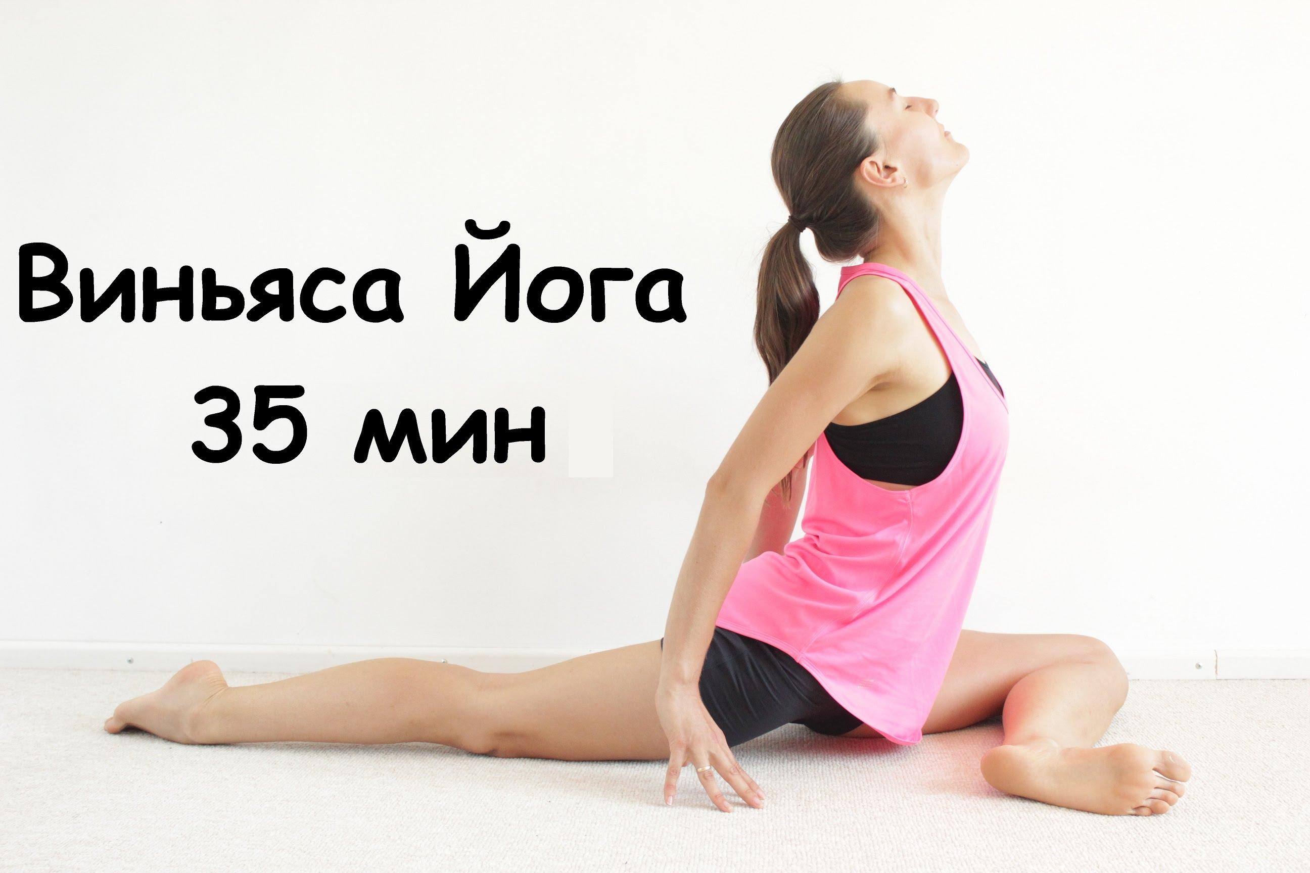 йога тазобедренные суставы видео