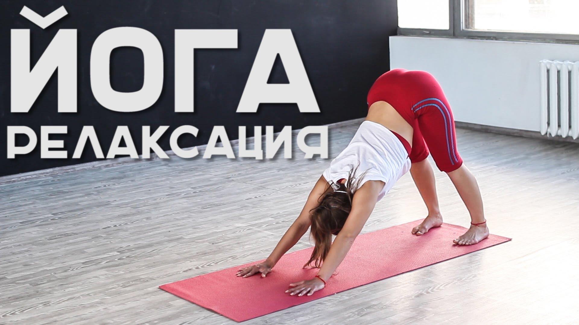 Йога для похудения видео 20 минут