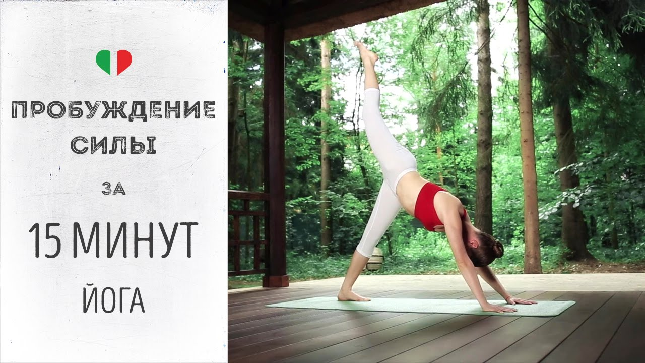Йога для похудения в домашних условиях 12