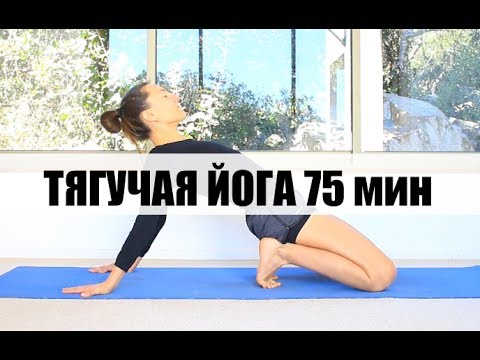 медленная йога