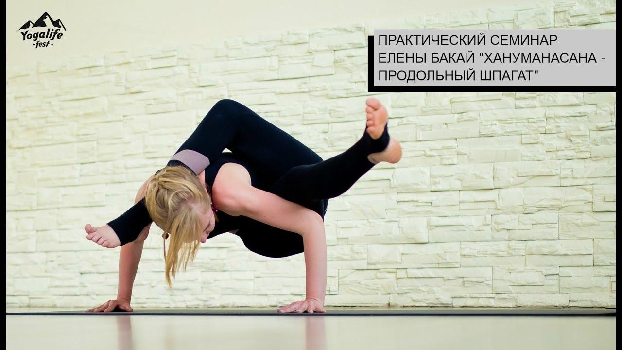 Йога для похудения онлайн