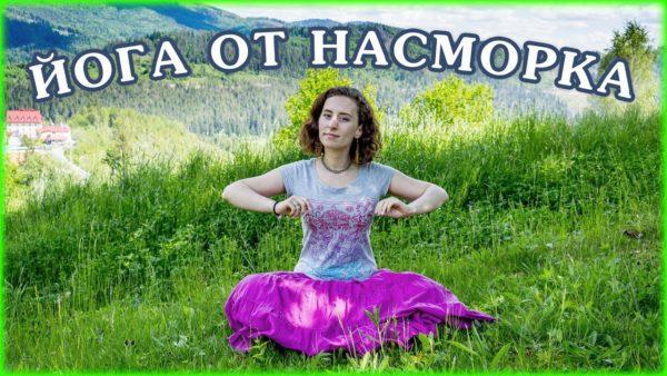 йога насморк