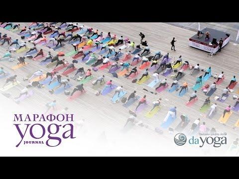 4 благотворительный марафон Yoga Journal