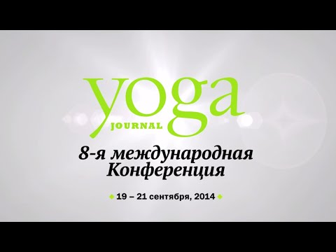 8 Конференция Yoga Journa