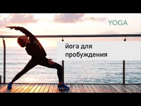 йога пробуждение