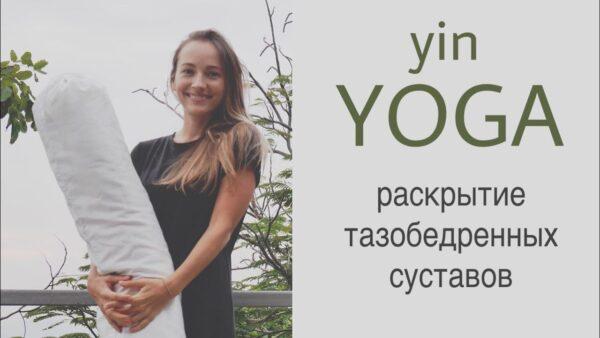 йога раскрытие тазобедренных суставов