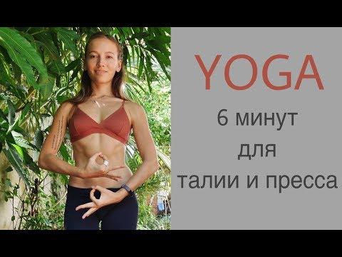 йога пресс