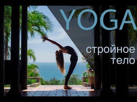 йога похудеть