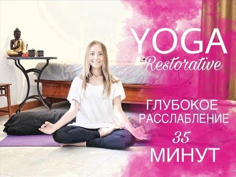 йога расслабление