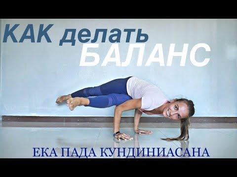 йога баланс