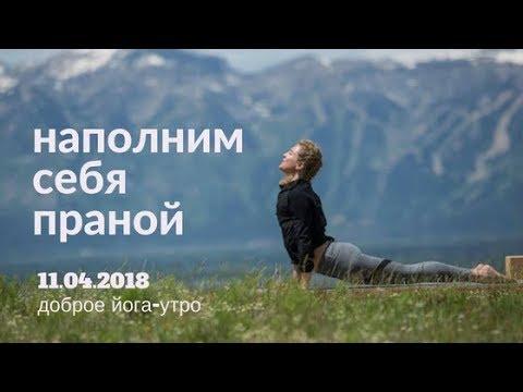 йога пранаяма