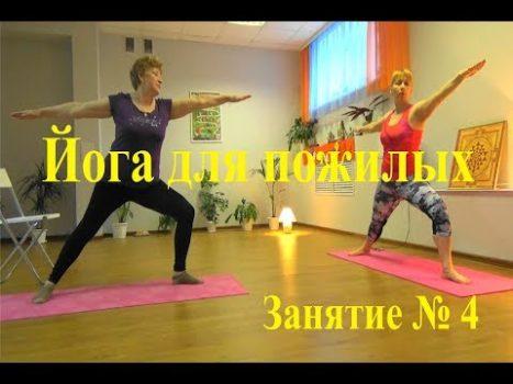 йога пожилым