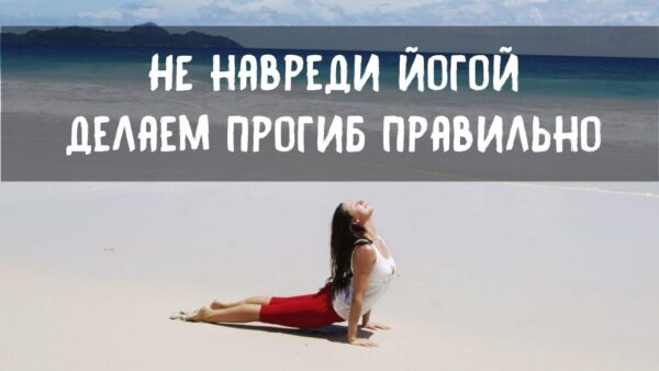 йога прогиб
