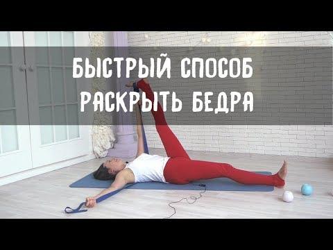 йога раскрыть бедра
