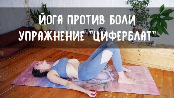 йога спина цифербоат