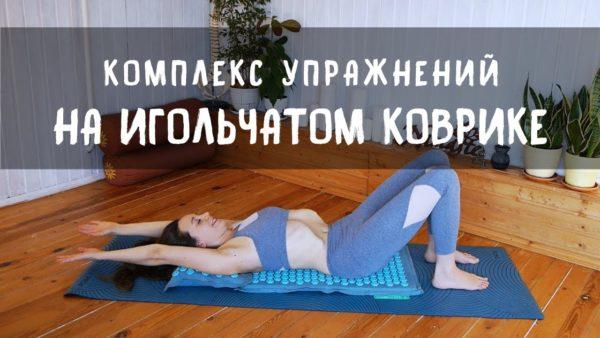 йога на коврике
