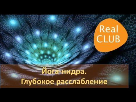 йога нидра реал клуб
