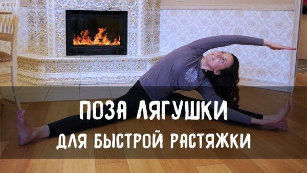 йога раскрытие бедра