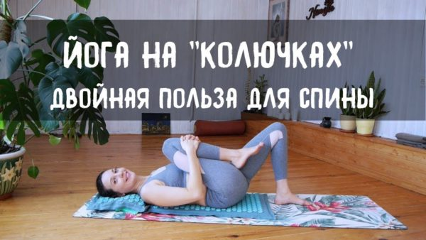 йога коврик пранамат