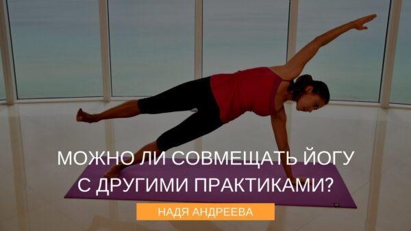 йога совмещение с практиками