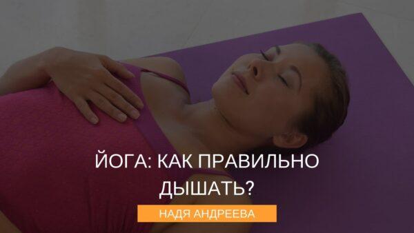 правильное дыхание йога