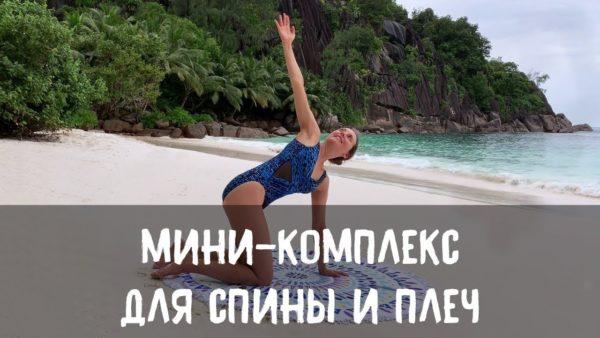 йога спина плечи