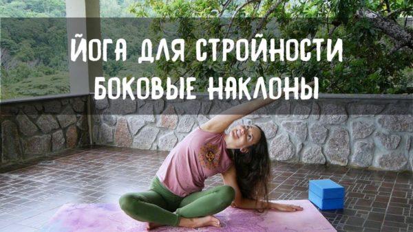 йога стройность