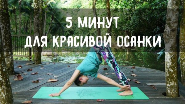 йога осанка