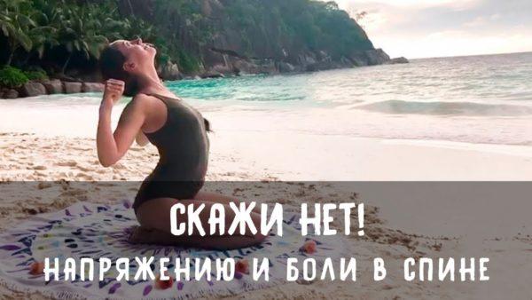 йога гибкая спина