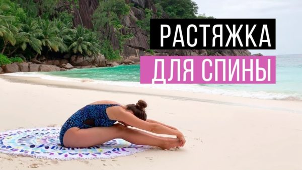 йога растяжка спина