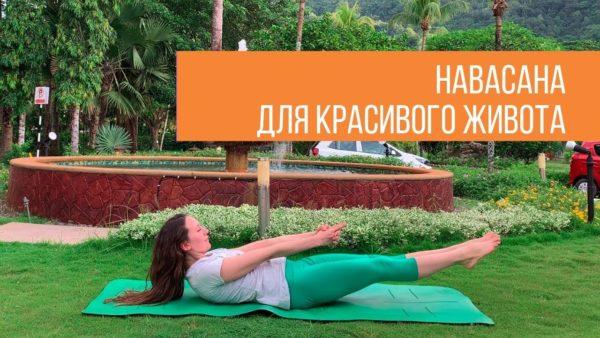 йога пресс навасана
