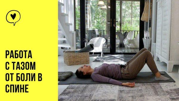 йога боли спина