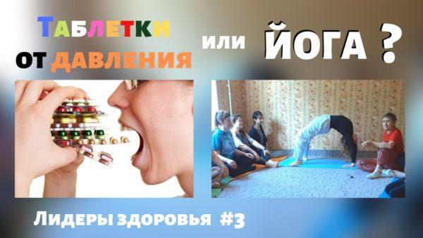 йога без таблеток
