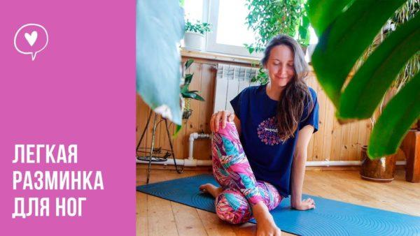 йога разминка ноги