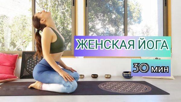 йога менструация