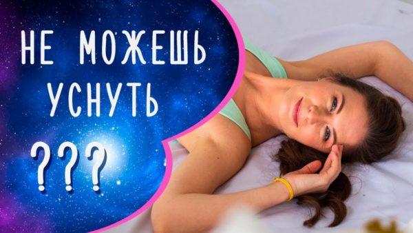 йога сон