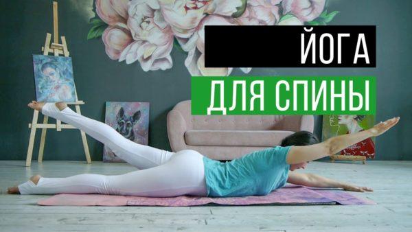 йога спина