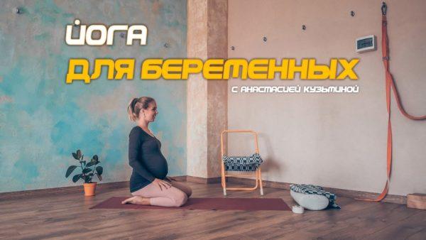 айенгар йога беременным