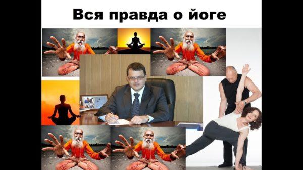 йога правда лекция