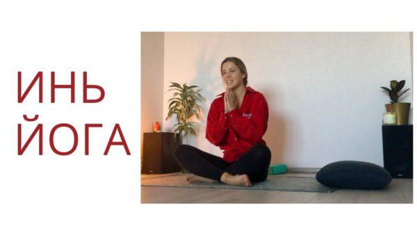 инь йога релаксация